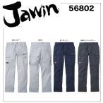 自重堂 56802 ジャウィン Jawin ストレッチノータックカーゴパンツ 73cm〜112cm 帯電防止素材 (すそ直しできます)