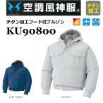 空調服 空調風神服 KU90800 フード付 サンエス SUN-S M~5L UVカット 撥水加工 透湿 チタン加工 (ネーム一か所無料)(半袖加工できます)