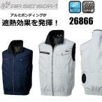 (遮熱素材) 空調服 クロダルマ 26866 ベスト エアセンサー S〜5L AIR SENSOR (社名ネーム一か所無料)