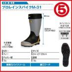 (代引不可) 丸五 スパイク長靴 プロレインスパイク M-31 24.0cm〜28.0cm M31