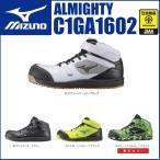安全靴 MIZUNO ミズノ オールマイティ C1GA1602 ミッドカット セーフティースニーカー 24.5〜28.0 JSAA規格 A種認定品