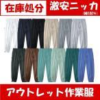 (アウトレット・在庫処分) ニッカ 綿100% トビズボン 鳶 激安 作業服ズボン