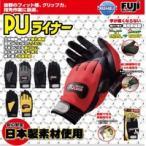 革手袋 合成皮革手袋 富士グローブ PUライナー アルファ 10双 S〜LL 日本製素材 甲メッシュ 皮手袋