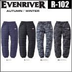 イーブンリバー R-102 ライトファイバーダウンパンツ EVENRIVER R102 防寒パンツ インナーパンツ M〜4L ウルトラライトダウン ダウンベスト ワークウェア