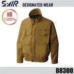 (アウトレット 在庫処分) 空調服 S-AIR 88300 シンメン 綿100% S〜7L (ネーム刺しゅうできます) (半袖加工できます) ワークウェア