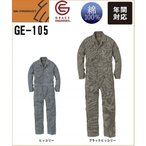 子供用 長袖ツナギ グレイスエンジニア GE-105 エスケープロダクト SK.PRODUCT GE105 100cm〜150cm キッズ (半袖加工できます)