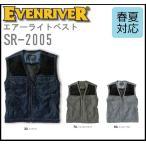 エアーライト ベスト 背中メッシュ EVENRIVER イーブンリバー SR2005 作業ベスト 作業服 ユニフォーム