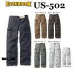 ジャーマンクロスカーゴ カーゴパンツ EVENRIVER US-502  イーブンリバー US502 綿100% オールシーズン(すそ直しできます) ワークウェア