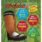 スパイク長靴 スパイクタフマン・プロ 荘快堂 V-560G 24.0cm〜29.0cm 鉄製先芯入り V560G