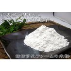 【初回メール便送料無料】特別栽培こしひかりで作った米粉500g