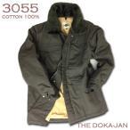 3055 防寒カストロコート『ドカジャン』