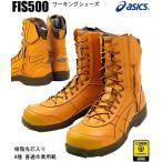 アシックス FIS500 ウィンジョブ ワーキングシューズ【限定色】 樹脂先芯入り:JSAA規格A種...