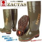 耐油長靴ザクタス限定色カーキ 日本製長靴 弘進ゴム Z100 水産長靴 漁師長靴 厨房長靴