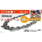 300mmソーチェーン 91VX / 91VG-46E