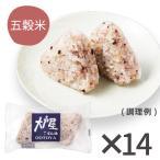 大戸屋公式<冷凍食品>五穀米おにぎり(2個)×14袋セット