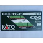 KATO Nゲージ 10-815 コキ50000 C20形・C21形コンテナ積載 2両セット