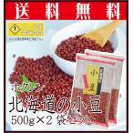 【送料無料!】北海道の小豆*500g 2袋セット