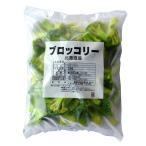 北海道産 ホクレン 冷凍 北海道ブロッコリー*500g