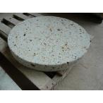 大谷石表面コーピン1級 厚み60x直径600ミリ