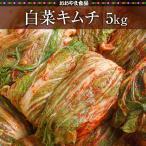白菜キムチ[5kg]