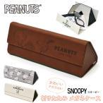 メガネケース スヌーピー SNOOPY おしゃれ 眼鏡ケース レディース メンズ コンパクト 折りたたみ スリム キャラクター クロス付き