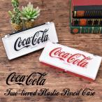 ペンケース コカコーラ Coca Cola プラペンケース プラスチック おしゃれ ブランド 筆箱 2段 透明 小学生 中学生 高校生 2ルーム