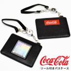 パスケース 定期入れ レディース メンズ リール付き ICカードケース ブランド おしゃれ コカコーラ Coca Cola