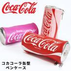 ペンケース 筆箱 おしゃれ ポーチ コカコーラ Coca Cola 缶型 大容量 ふでばこ 小学校 中学校 高校 男子 女子 人気