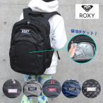 ROXY ロキシー リュックサック リュック サイドポケット 保冷ポケット クールポケット シューズポケット 二層 2ルーム メンズ レディース
