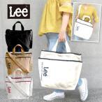 Lee リー トートバッグ ショルダーバッグ 2way サイドポケット お弁当入る ペットボトル入る A4入る マチあり スナップ開閉 大きめ