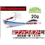 メガバス マキッパ 20g (クリックポスト可)
