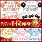 バースデーバルーン 誕生日 おうちスタジオ サプライズ happy birthday 風船 イベント