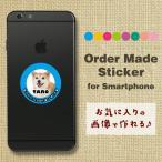 犬 猫 ペット 柴犬 ステッカー/シール 写真/名前入り オーダーメイド/オリジナル 01