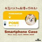 iPhone7/7Plus/SE/6/6s/6Plus/6sPlus/5/5s/5c対応 犬 猫 ペット ポメラニアン スマホケース/スマホカバー オーダーメイド/オリジナル 写真/名前入り 02