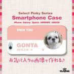 iPhone7/7Plus/SE/6/6s/6Plus/6sPlus/5/5s/5c対応 犬 猫 ペット シーズー スマホケース/スマホカバー オーダーメイド/オリジナル 名前入り 04-ピンク