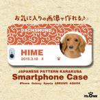 iPhone7/7Plus/SE/6/6s/6Plus/6sPlus/5/5s/5c対応 犬 猫 ペット ダックス スマホケース/スマホカバー オーダーメイド 写真/名前入り 05-和柄-唐草