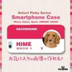 iPhone7/7Plus/SE/6/6s/6Plus/6sPlus/5/5s/5c対応 犬 猫 ペット ダックス スマホケース/スマホカバー オーダーメイド/オリジナル 名前入り 05-ピンク