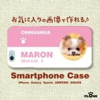iPhone7/7Plus/SE/6/6s/6Plus/6sPlus/5/5s/5c対応 犬 猫 ペット チワワ スマホケース/スマホカバー オーダーメイド/オリジナル 写真/名前入り 08