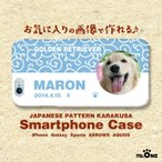 Android/Galaxy/Xperia/ARROWS/AQUOS 犬 猫 ペット ゴールデンレトリバー スマホケース/スマホカバー オーダーメイド/オリジナル 写真/名前入り 08-唐草