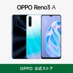 【倍倍ストアでP10倍!】OPPO Reno3 A SIMフリー版 日本正規品 メーカー保証 オッポ スマートフォン スマホ おサイフケータイ 防水