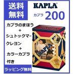 カプラ 積み木 カプラ200(KAPLA)シュトックマークレヨン+絵本「カプラのまほう」+カラーカプ...