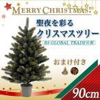 プラスティフロア後継 90★RS GLOBAL TRADE社(RSグローバルトレード社)クリスマスツリー・90cm