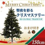 150 RS GLOBAL TRADE社(RSグローバルトレード社)プラスティフロア後継  クリスマスツリー・150cm