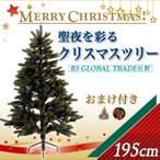 195★プラスティフロア後継 RS GLOBAL TRADE社(RSグローバルトレード社)クリスマスツリー・195cm