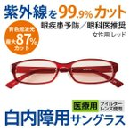 まぶしさ 眼精疲労軽減 白内障 手術後 白内障予防 保護 パソコン用 サングラス メガネ 眼鏡 めがね 眼科医推奨 医療用フィルターレンズ採用 女性用 11702TW-C13