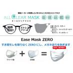 メガネが曇りにくいマスク Lサイズ オールシーズン 洗える 抗菌 防臭 眼鏡 オールクリアマスク ALLCLEAR MASK 110-L ホワイト