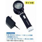 ライト付・ACアダプター 高倍率ルーペ・虫眼鏡5倍50mm 日本製 CD-258AC