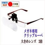【眼鏡専用・2倍】クリップオン虫眼鏡・跳ね上げルーペ LH-40E 日本製