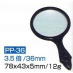ルーペ 拡大鏡 ミニルーペ虫眼鏡 3.5倍36mm (PP-36)