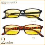 偏光サングラス イエロー 黄色 偏光レンズ 夜間 雨天 ナイトドライブ メガネケース付 UVカット